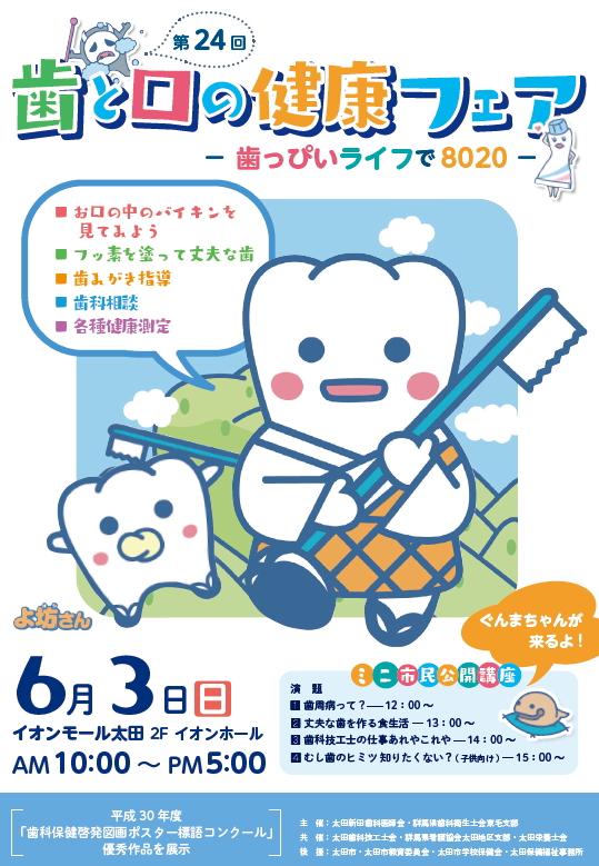 歯と口の健康フェアの開催案内