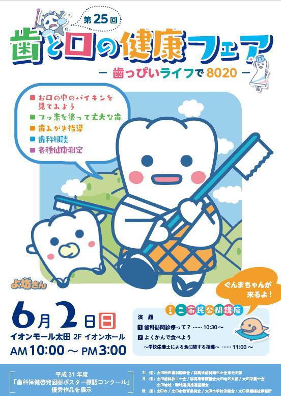 歯と口の健康フェア